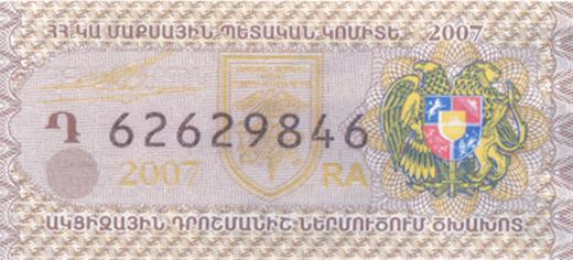 ARMENIA-2007-import (1)