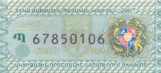 ARMENIA-2007-import (2)