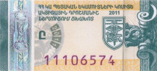 ARMENIA-2011-import (2)