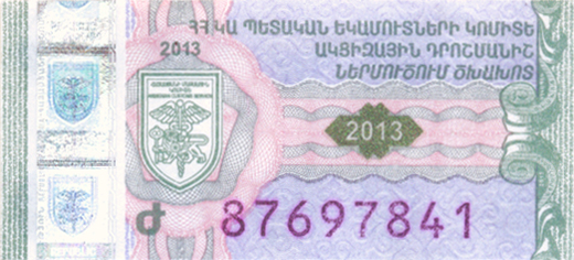 ARMENIA-2013-import (1)