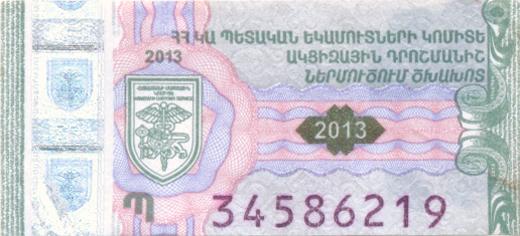 ARMENIA-2013-import (2)