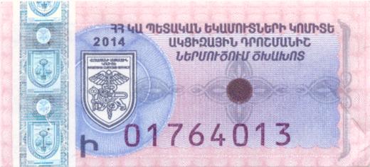 ARMENIA-2014-import
